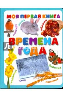 Времена года. Моя первая книгаЗнакомство с миром вокруг нас<br>Какое все вокруг интересное: разноцветные листья, снег, дождь, незнакомые животные... Вместе с книгой познавать окружающий мир малышам будет легче, ведь дома можно повторить и запомнить то, что они увидели во дворе, на даче, в лесу...<br>Для чтения взрослыми детям.<br>