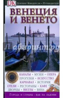Венеция и Венето. Путеводитель.