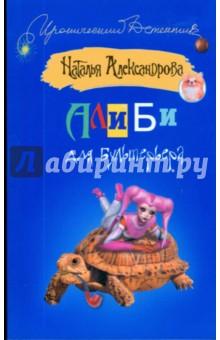 Александрова Наталья Николаевна Алиби для бультерьера (мяг)