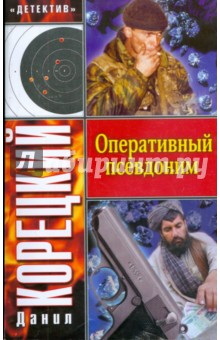 Корецкий Данил Аркадьевич Оперативный псевдоним