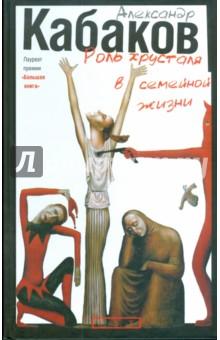 Роль хрусталя в семейной жизниСовременная отечественная проза<br>Известный прозаик, автор романов о Похождениях настоящего мужчины и Московских сказок Александр Кабаков собрал в этой книге пьесы, написанные в разные годы жизни. Сказка, выросшая из советского быта, - Роль хрусталя в семейной жизни, фантасмагория взошедшая на безумии нынешней реальности, - Знаки и совершенно сиюминутная клиническая комедия под названием Интенсивная терапия.  <br>Все три пьесы одинаково далеки от бытового реализма, их герои попадают в совершенно немыслимые ситуации, но, в конце концов, выкарабкиваются и продолжают свое шествие по жизни.<br>