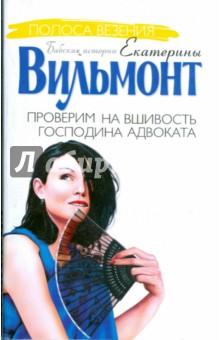 Вильмонт Екатерина Николаевна Проверим на вшивость господина адвоката (мяг)