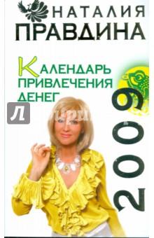 Правдина Наталия Борисовна Календарь привлечения денег, 2009