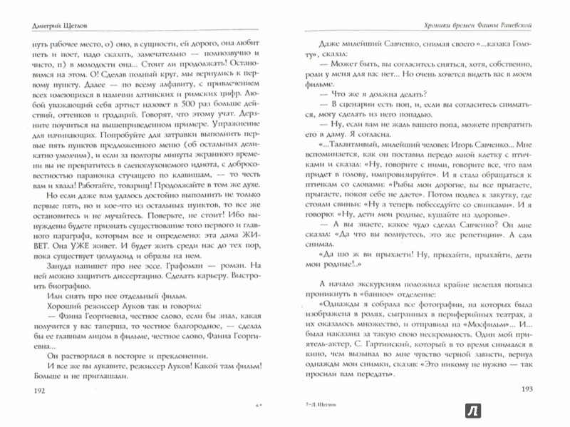 Иллюстрация 1 из 9 для Хроника времен Фаины Раневской - Дмитрий Щеглов | Лабиринт - книги. Источник: Лабиринт