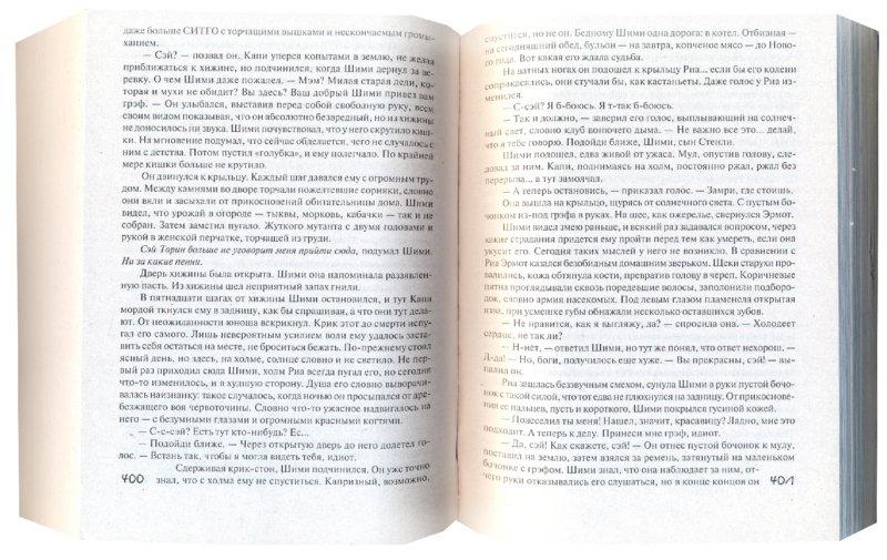 Иллюстрация 1 из 8 для Колдун и кристалл (мяг) - Стивен Кинг | Лабиринт - книги. Источник: Лабиринт