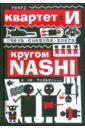 Очень смешная книга: Кругом NASHI и не только...