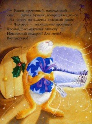 Иллюстрация 1 из 19 для Однажды в новогоднюю ночь - Кристина Батлер   Лабиринт - книги. Источник: Лабиринт