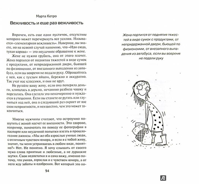 Иллюстрация 1 из 4 для Женщины и коты, мужчины и кошки - Марта Кетро   Лабиринт - книги. Источник: Лабиринт