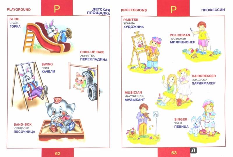 Иллюстрация 1 из 23 для Англо-русский иллюстрированный словарь для самых маленьких - Чайка, Крюк   Лабиринт - книги. Источник: Лабиринт