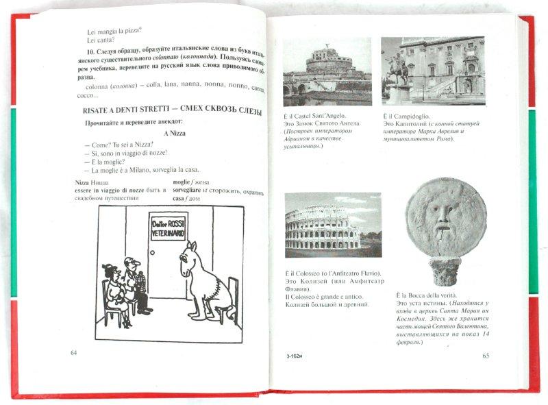 Иллюстрация 1 из 9 для Итальянский язык для начинающих. Учебник - Петрова, Щекина | Лабиринт - книги. Источник: Лабиринт