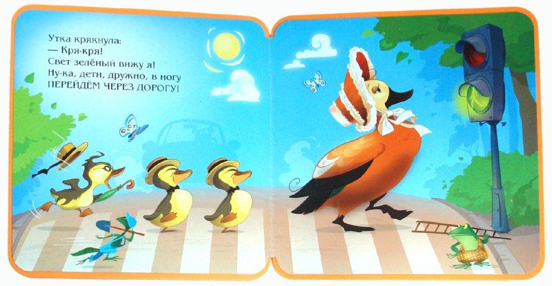 Иллюстрация 1 из 21 для Мы идем через дорогу - Марина Дружинина   Лабиринт - книги. Источник: Лабиринт