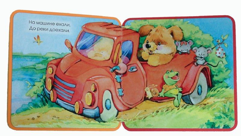 Иллюстрация 1 из 16 для Книжки-пышки-радуга. Поиграем | Лабиринт - книги. Источник: Лабиринт