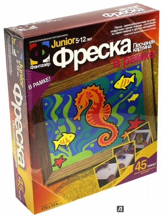 Иллюстрация 1 из 2 для Фреска. Морской конек (407029) | Лабиринт - игрушки. Источник: Лабиринт