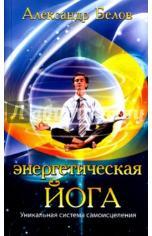 Энергетическая йога. Уникальная система самоисцеленияДуховная йога<br>Человеческий организм обладает колоссальными возможностями, большая часть которых, увы, остается тайной за семью печатями. Этот огромный потенциал почему-то внушает человеку страх и заставляет его всякий раз отворачиваться от самого себя, что зачастую является причиной заблуждений, касающихся собственного здоровья. Человек склонен полагаться на врачей и верить во всемогущество медикаментов. Между тем с легкостью снимая с себя ответственность за свое здоровье, он нарушает внутреннее равновесие, теряет уверенность в себе и радость жизни.<br>Эта книга призвана помочь читателю заглянуть глубоко в себя с тем, чтобы, преодолев страх перед возможностями собственного тела, начать использовать их в реальной жизни. На конкретных примерах автор доказывает, что человек сам, без посторонней помощи, способен победить любую болезнь. Уникальный метод оздоровления, разработанный автором, научит слышать свое тело и поможет найти связующее звено между Духом и материей, что автоматически освобождает от необходимости прибегать к посторонней помощи, когда дело касается здоровья.<br>Книга предназначена для широкого круга читателей.<br>3-е издание.<br>