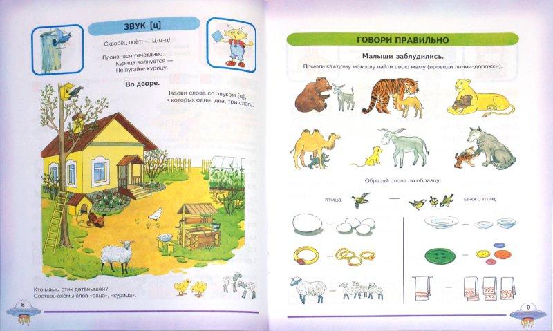 Иллюстрация 1 из 10 для Я учусь говорить и читать. Альбом 3 для индивидуальной работы - Цуканова, Бетц | Лабиринт - книги. Источник: Лабиринт