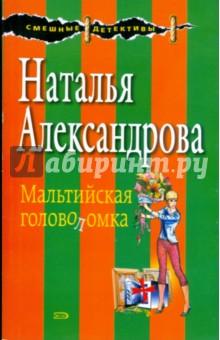 Александрова Наталья Николаевна Мальтийская головоломка (мяг)