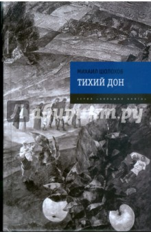 Шолохов Михаил Александрович Тихий Дон