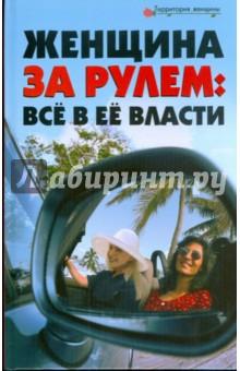 Женщина за рулем. Все в ее власти