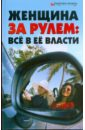 Лаврова Вера Федоровна Женщина за рулем. Все в ее власти
