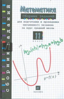 Математика. 11 класс. Сборник заданий