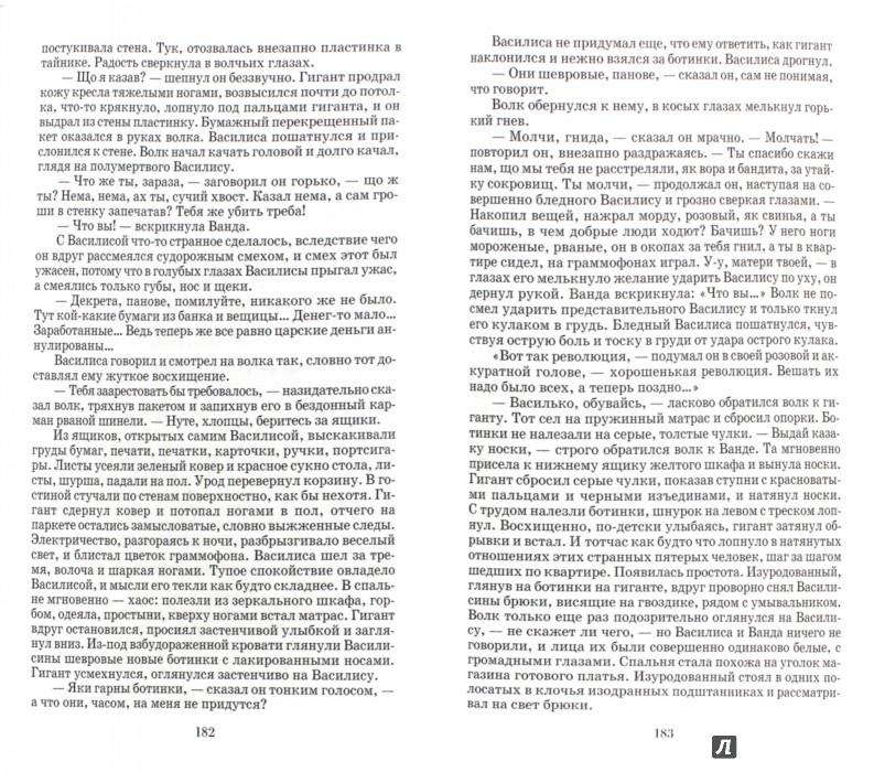 Иллюстрация 1 из 5 для Белая гвардия. Бег. Мольер - Михаил Булгаков | Лабиринт - книги. Источник: Лабиринт