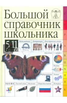 Большой справочник школьника. 5-11 классы от Лабиринт