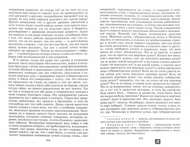 Иллюстрация 1 из 3 для Мертвые души. Выбранные места из переписки с друзьями - Николай Гоголь | Лабиринт - книги. Источник: Лабиринт