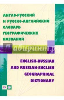 Англо-русский и русско-английский словарь географических названий (3763)