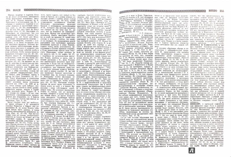 Иллюстрация 1 из 13 для Мифология. Энциклопедия - Е. Мелетинский | Лабиринт - книги. Источник: Лабиринт