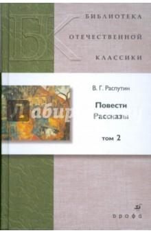 Повести. Рассказы. В 2 томах. Том 2