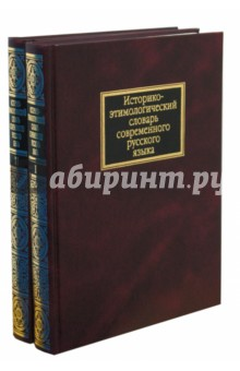 Историко-этимологический словарь современного русского языка. В 2 томах (1665)