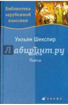 Сонеты. Пьесы (Т-57)