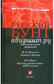 Русский бунт (5912)