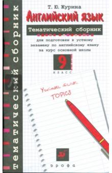 Английский язык. 9 класс: тематический сборник для подготовки к устному экзамену по английскому яз.