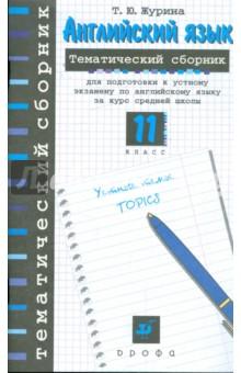 Английский язык: тематический сборник для подготовки к устному экзамену по английскому языку