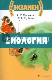 Биология (2248)