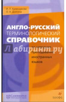 Англо-русский терминологический справочник по методике преподавания иностранных языков (7417)