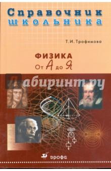 Физика от А до Я (9161)