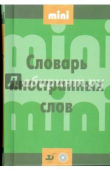 Мини - словарь иностранных слов (19510)Словарь иностранных слов<br>- Содержит около 3000 слов, заимствованных из других языков.<br>- Прост в использовании.<br>- Имеет удобный формат.<br>
