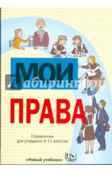 Мои права: Справочник для учащихся 9-11 классов (3026)