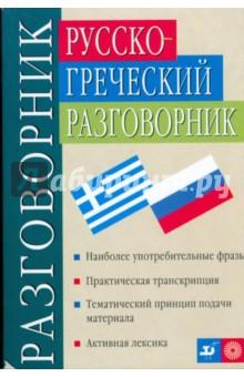 Русско-греческий разговорник (83290)