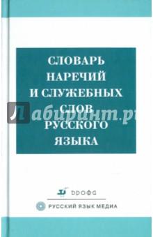 Словарь наречий и служебных слов русского языка