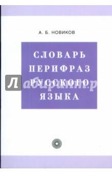 Словарь перифраз русского языка
