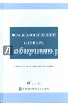 Фразеологический словарь русского языка (3292)