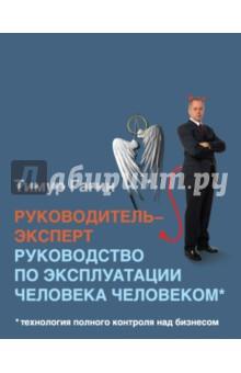 скачать тимур гагин руководство по эксплуатации человека человеком скачать - фото 2