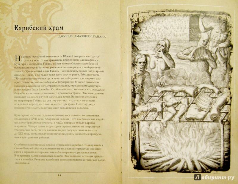 Иллюстрация 1 из 62 для Мир привидений. Правдивые истории о паранормальных явлениях со всего света - Ратл, Вейл | Лабиринт - книги. Источник: Лабиринт