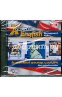 Американский вариант. Интерактивный тренажер устной речи. Курс уровня intermediate (2CDpc)