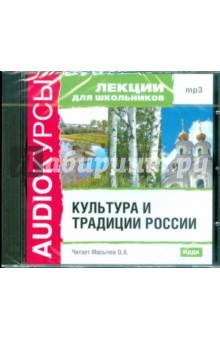 Лекции для школьников. Культура и традиции России (CDmp3)