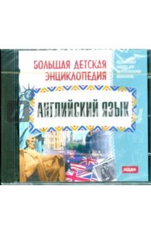 Большая детская энциклопедия. Английский Язык (CDpc)