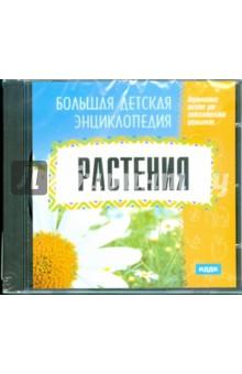 Большая детская энциклопедия. Растения (CDpc)